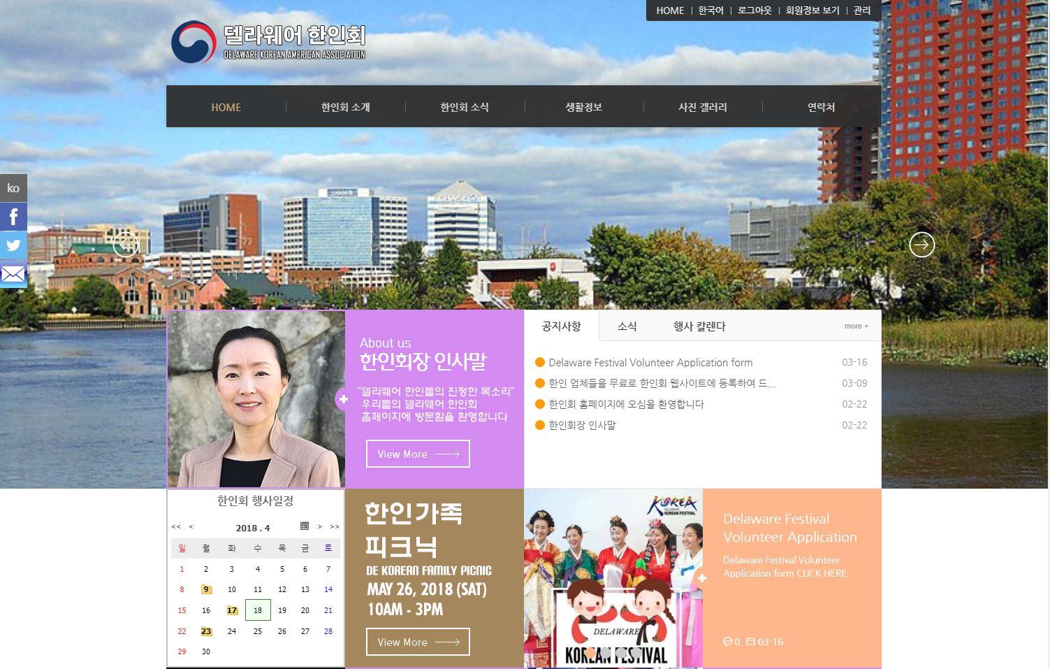 delawarekorean.JPG