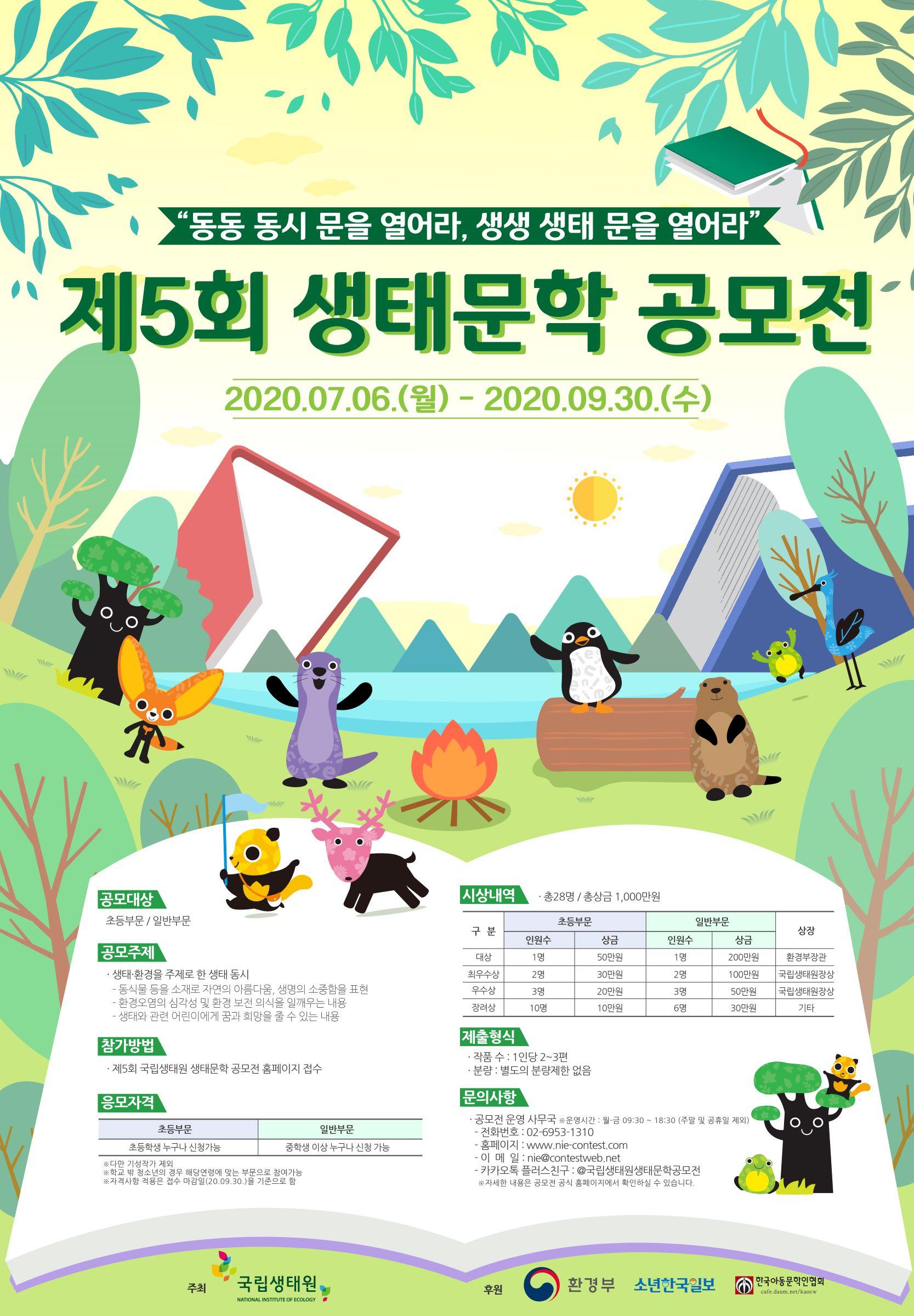 제5회 국립생태원 생태문학 공모전 포스터-L.jpg
