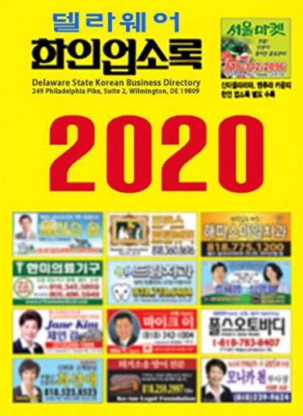 업소록 2020.jpg