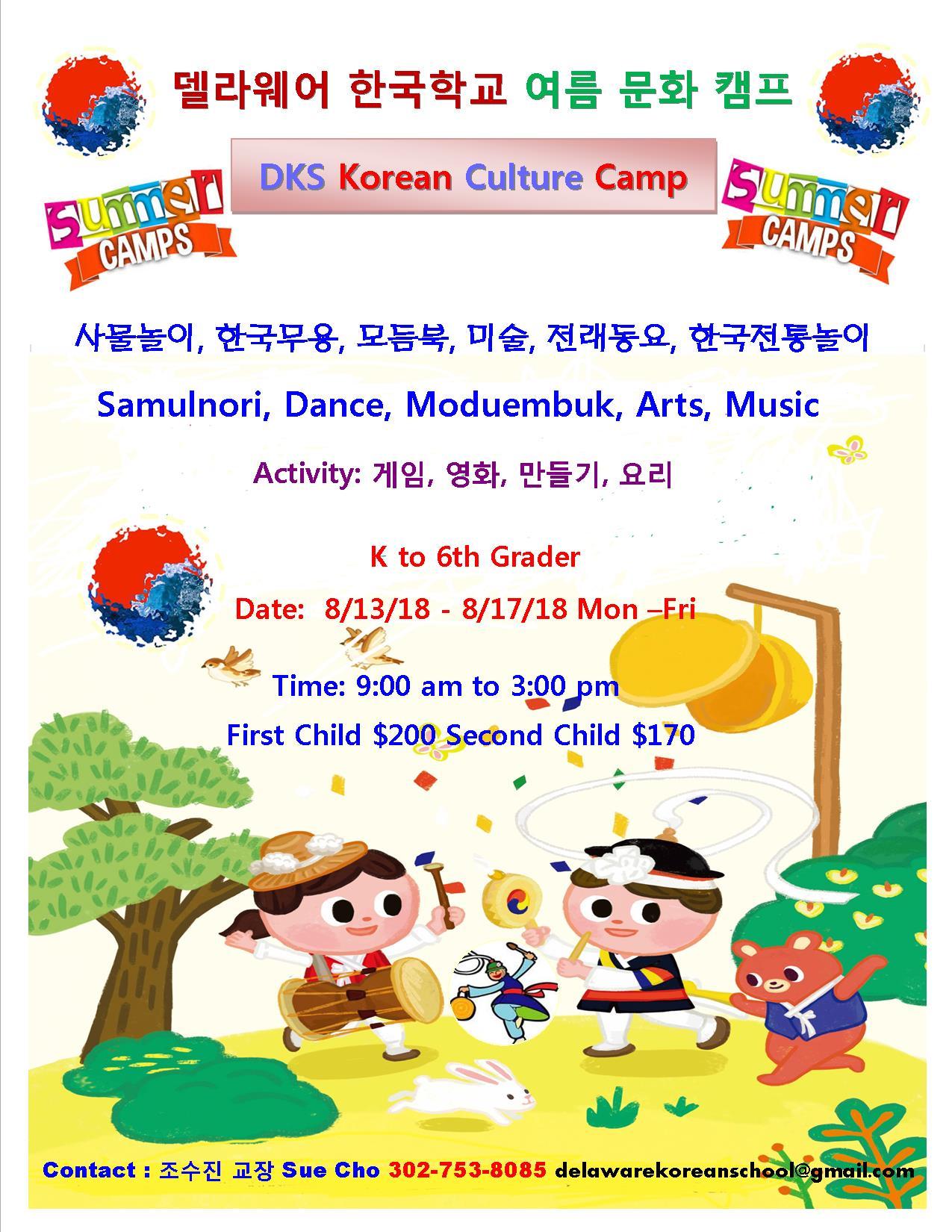 DKS Summer Camp .jpg