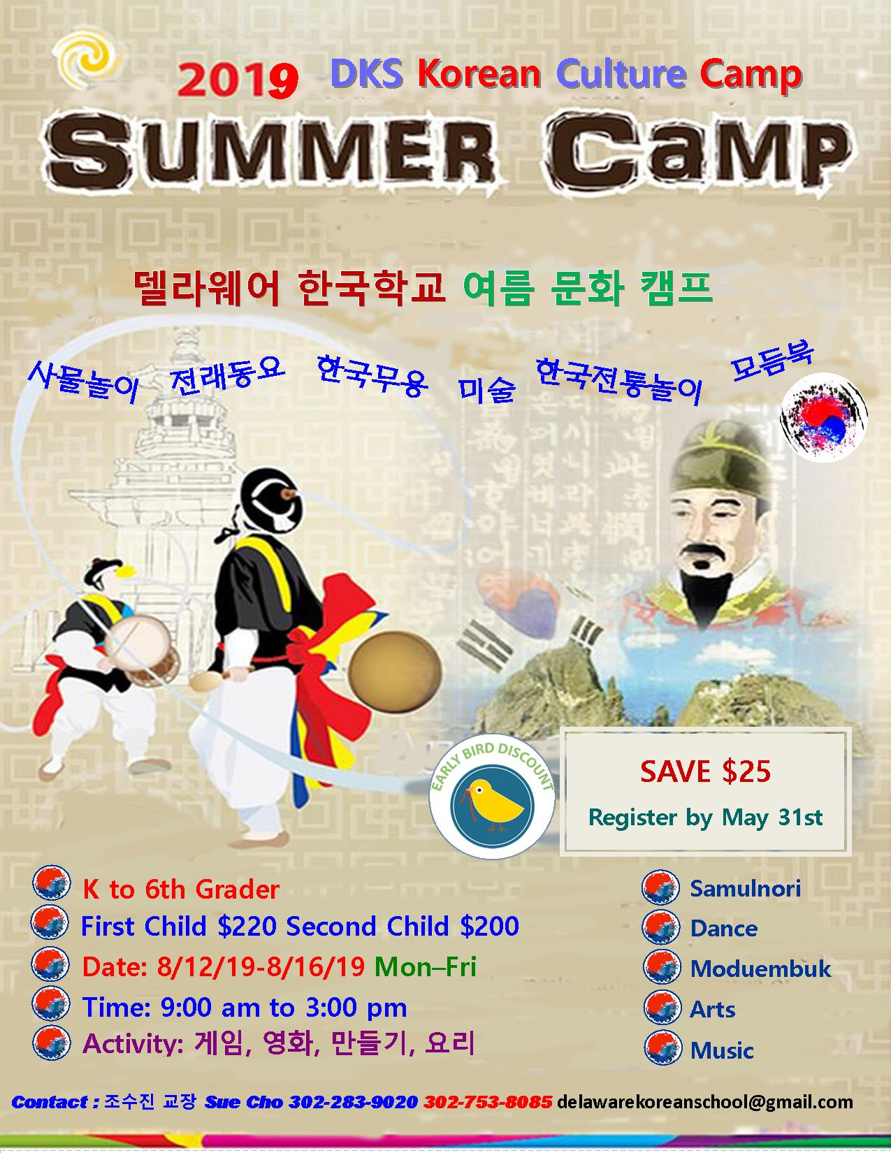 2019 DKS Summer Camp new.jpg