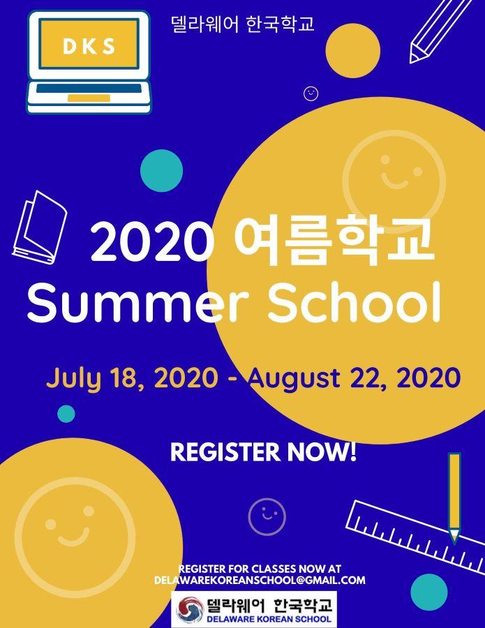2020 여름학기 Summer School.jpg