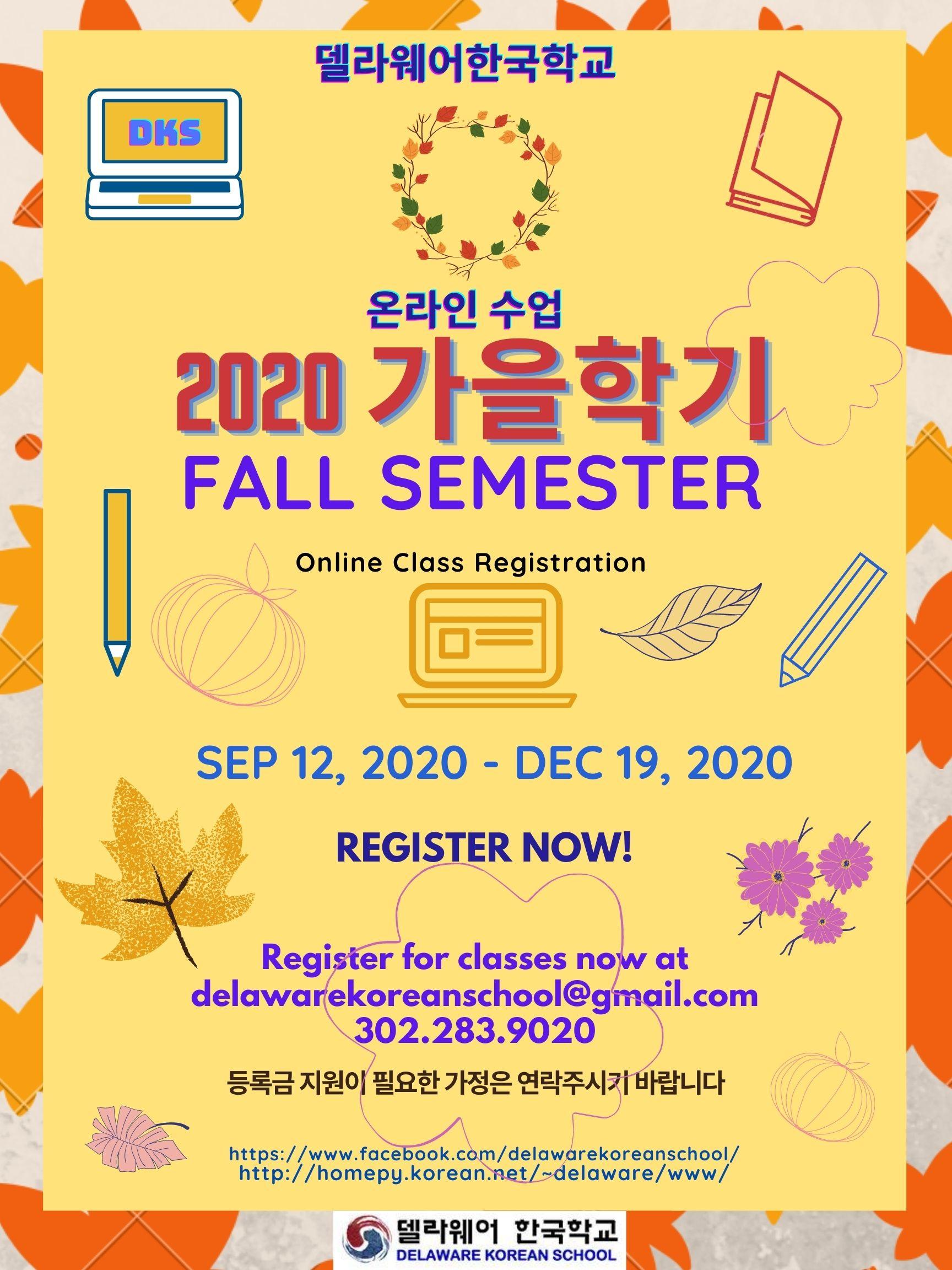2020 가을학기 Fall Semester (3).jpg