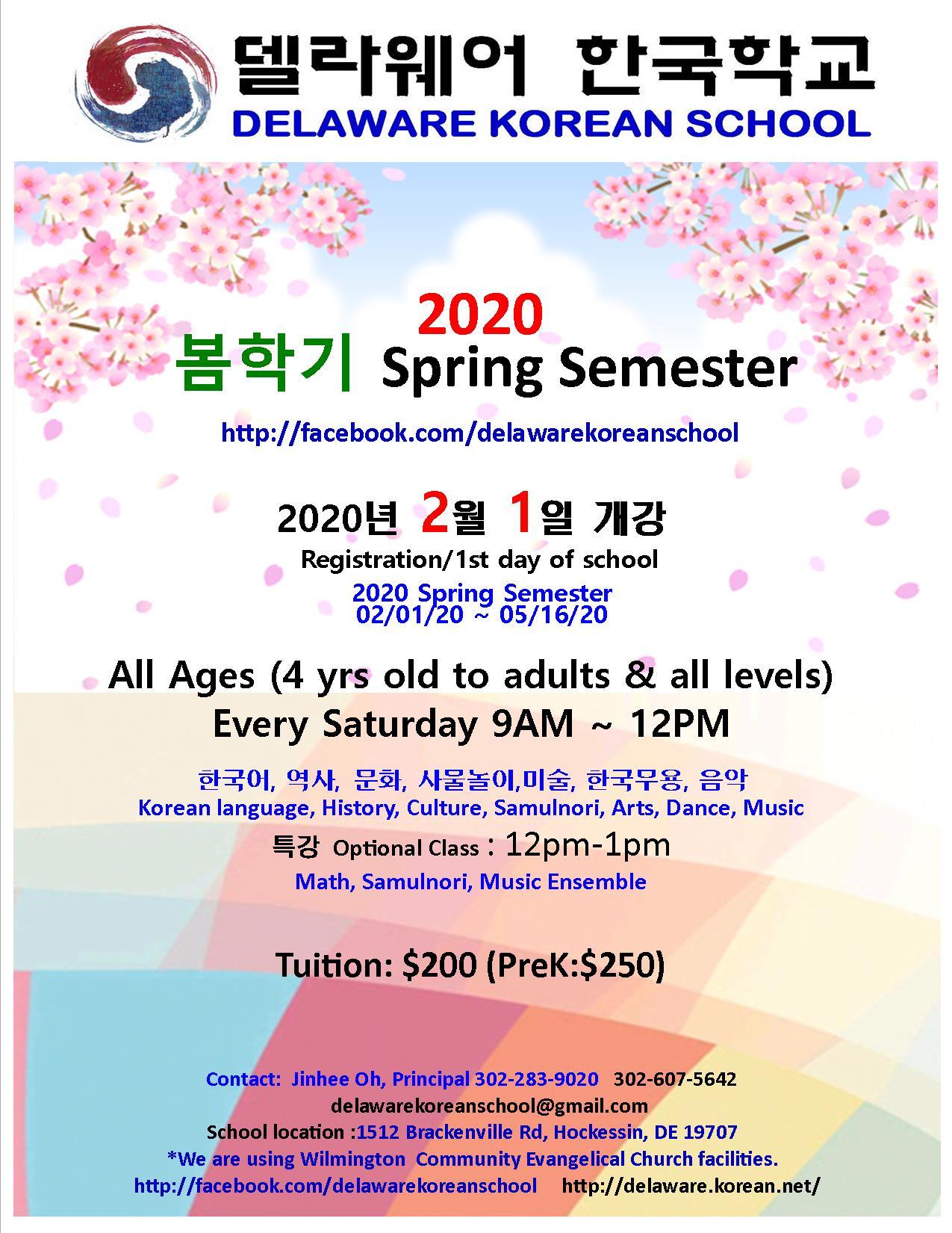 2020 Spring Poster new.jpg
