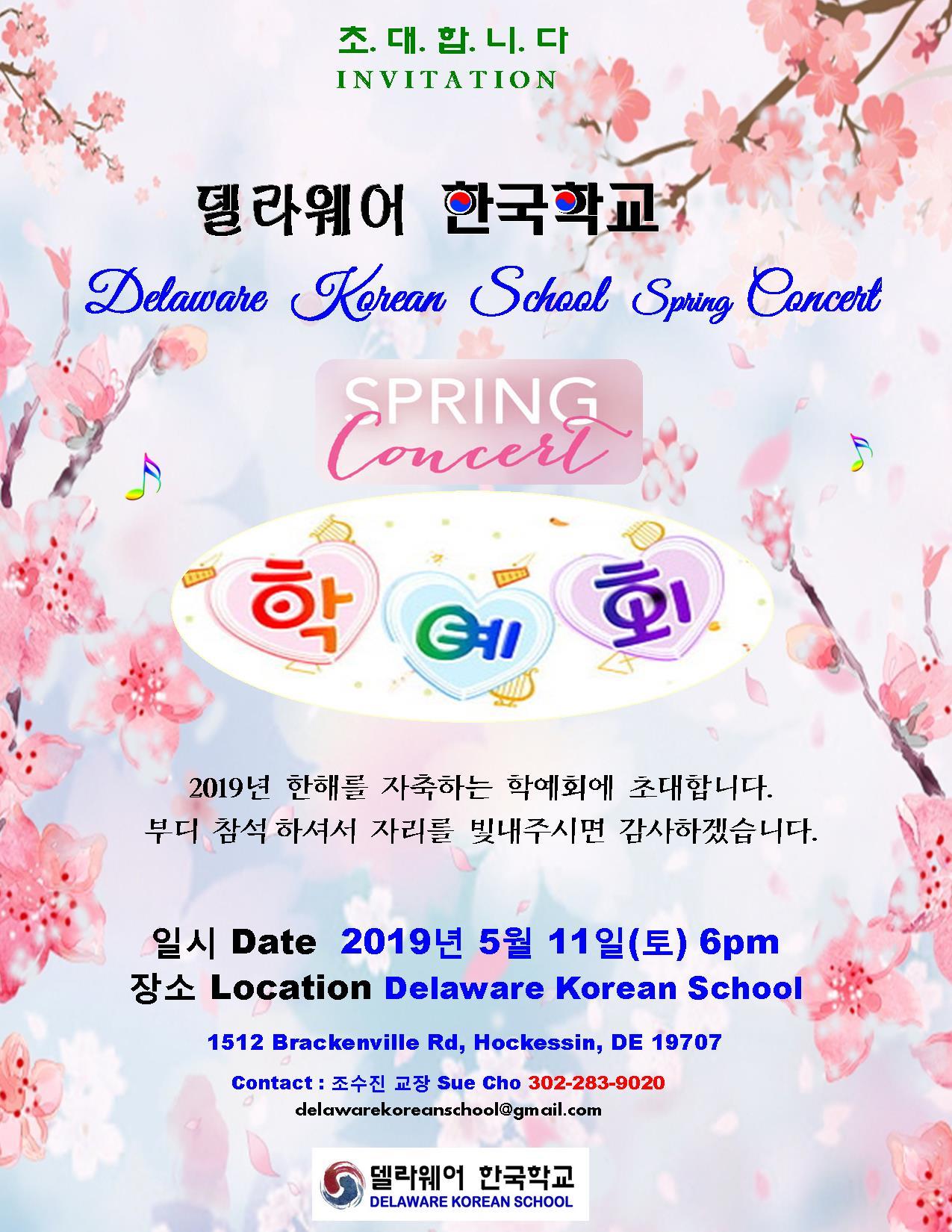 2019 Sping Concert 4.jpg