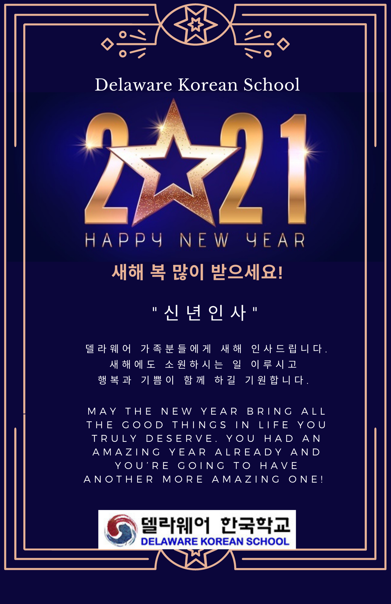 Detailed Border New Year Flyer (2).png