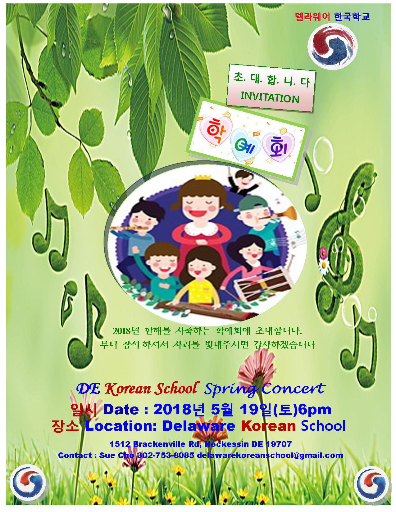 2018 학예회 Spring Concert.jpg