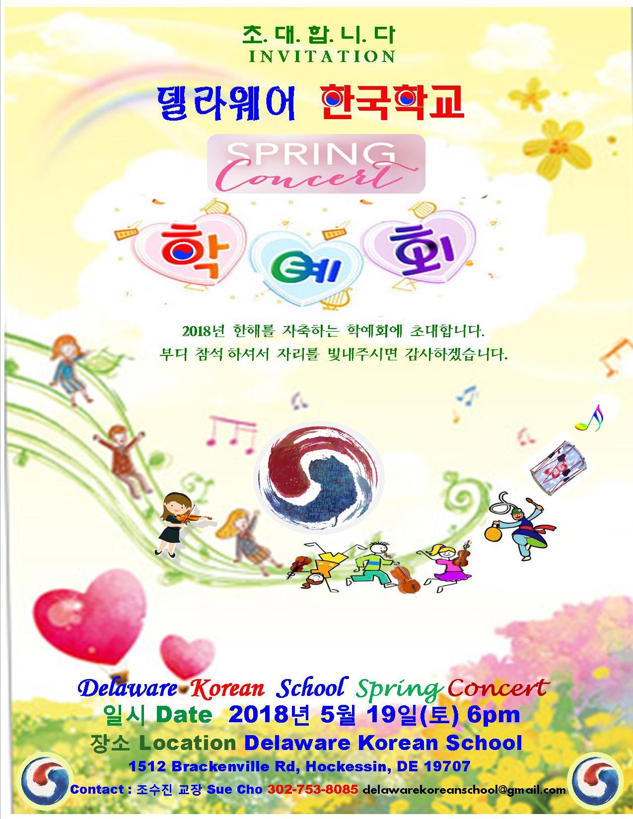 2018 Sping Concert 2.jpg