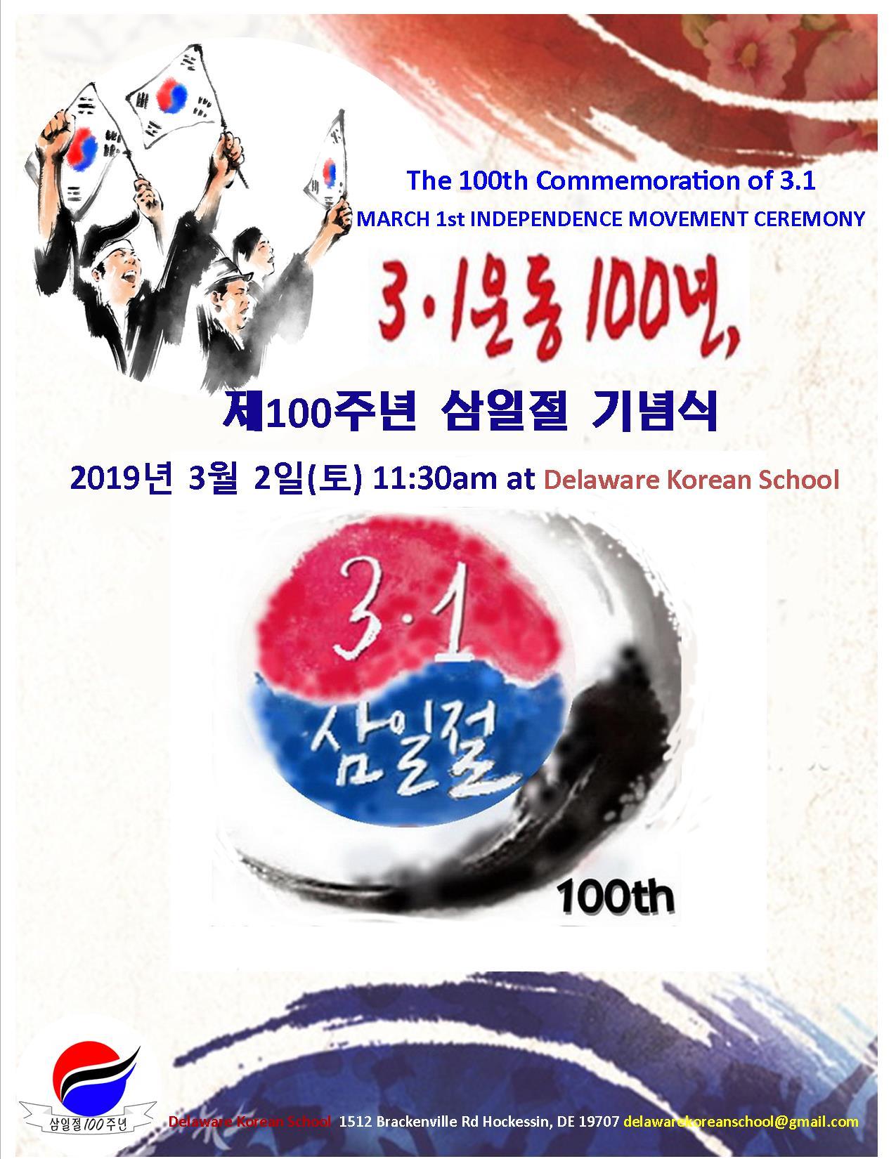 2019 삼일절기념식 new  .jpg